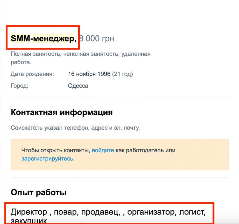 Pochemu_SMM_v_Ukraine_net1