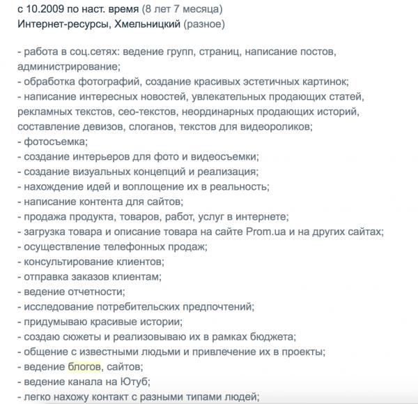 Pochemu_SMM_v_Ukraine_net7