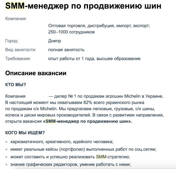 Pochemu_SMM_v_Ukraine_net8
