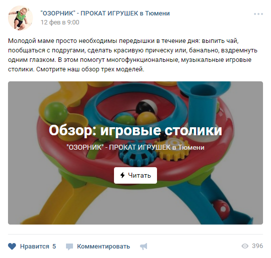 how-to-manage-page-on-vkontakte7-1525766664