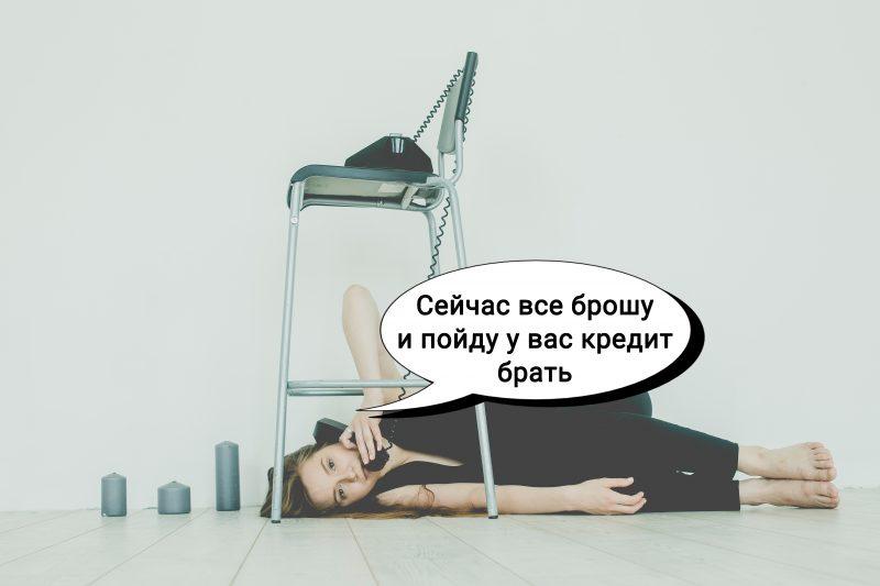 holodnye-zvonki-v-statyu-800