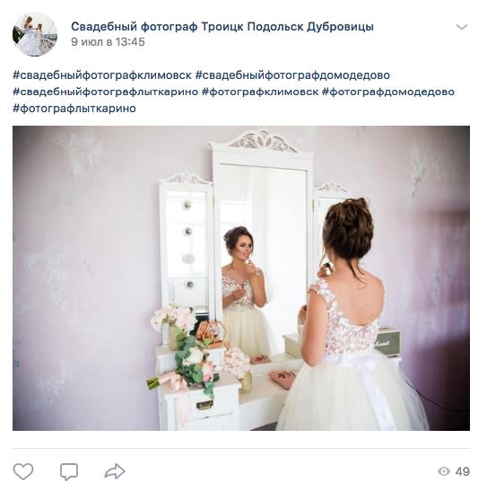 антипродающий пост из группы фотографов
